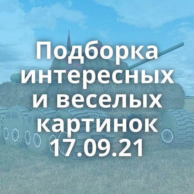 Подборка интересных и веселых картинок 17.09.21