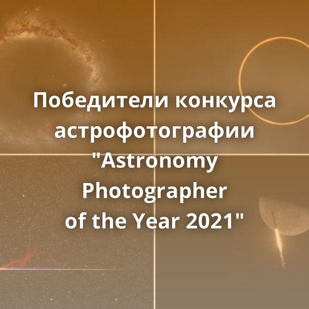 Победители конкурса астрофотографии