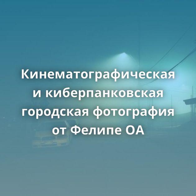 Кинематографическая икиберпанковская городская фотография отФелипе ОА