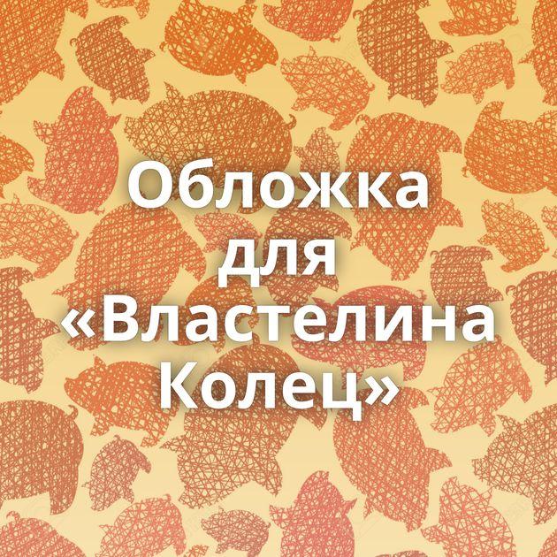 Обложка для «Властелина Колец»