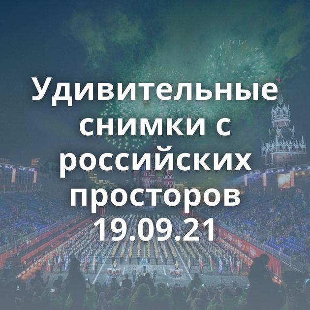 Удивительные снимки с российских просторов 19.09.21