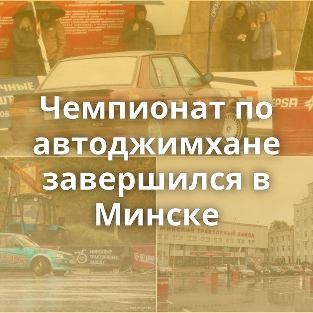 Чемпионат по автоджимхане завершился в Минске