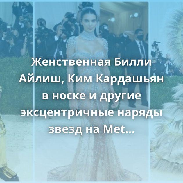 Женственная Билли Айлиш, КимКардашьян вноске идругие эксцентричные наряды звезд наMetGala 2021