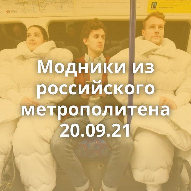 Модники из российского метрополитена 20.09.21
