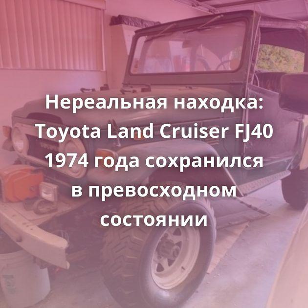 Нереальная находка: Toyota Land Cruiser FJ40 1974 года сохранился впревосходном состоянии