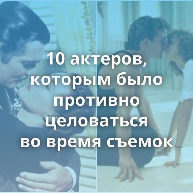 10актеров, которым было противно целоваться вовремя съемок