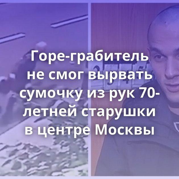 Горе-грабитель несмог вырвать сумочку изрук70-летней старушки вцентре Москвы