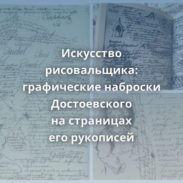Искусство рисовальщика: графические наброски Достоевского настраницах егорукописей