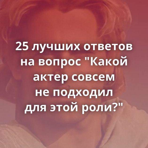 25лучших ответов навопрос