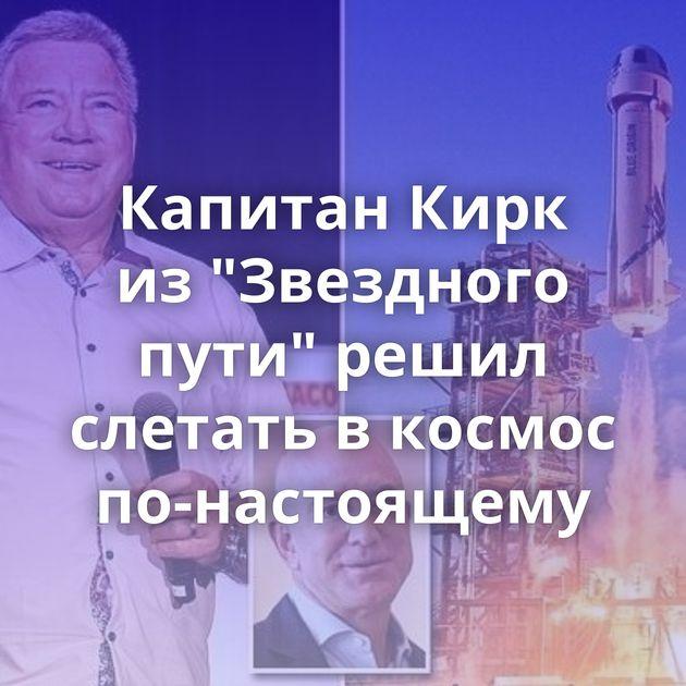 Капитан Кирк из