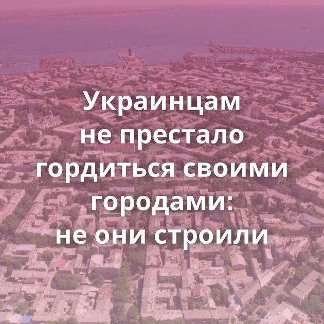 Украинцам непрестало гордиться своими городами: неонистроили