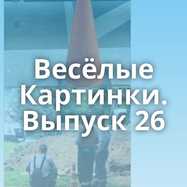 Весёлые Картинки. Выпуск 26