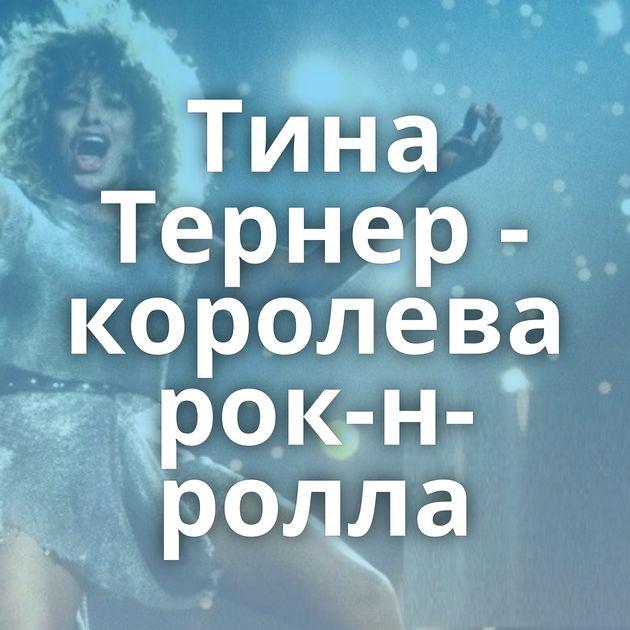 Тина Тернер - королева рок-н-ролла