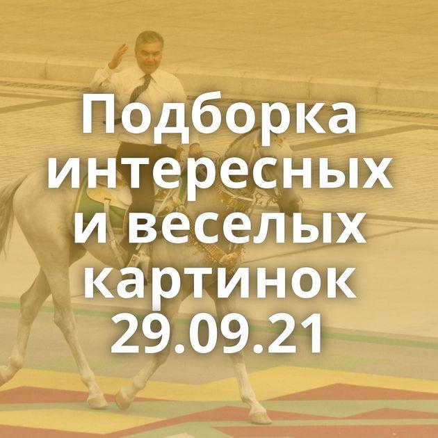 Подборка интересных и веселых картинок 29.09.21