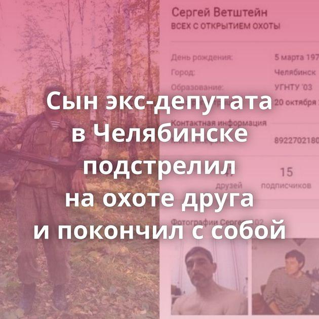 Сынэкс-депутата вЧелябинске подстрелил наохоте друга ипокончил ссобой