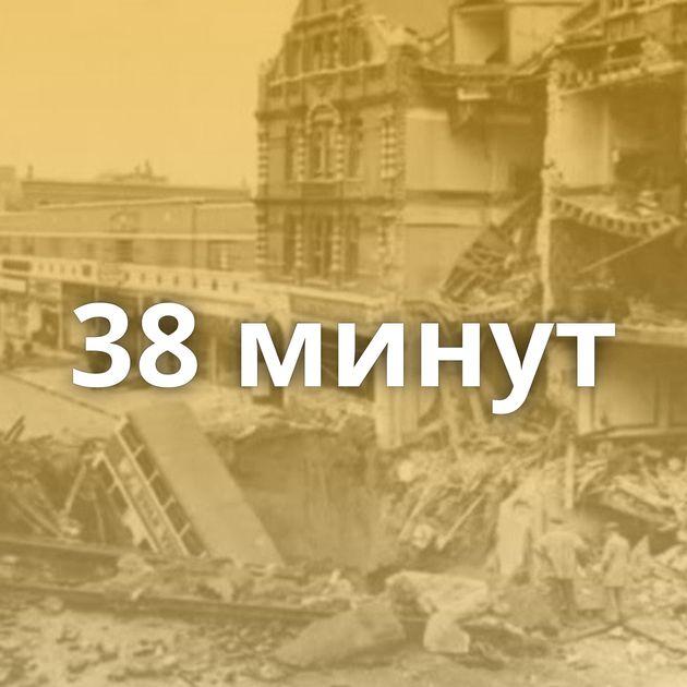 38минут