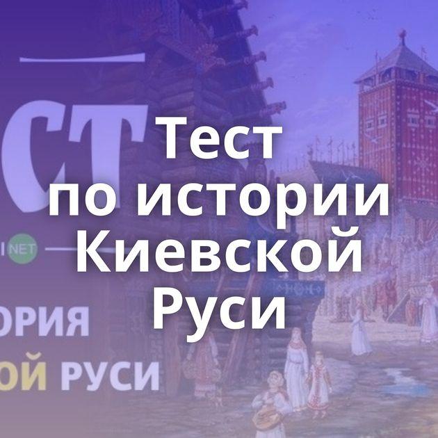 Тест поистории Киевской Руси