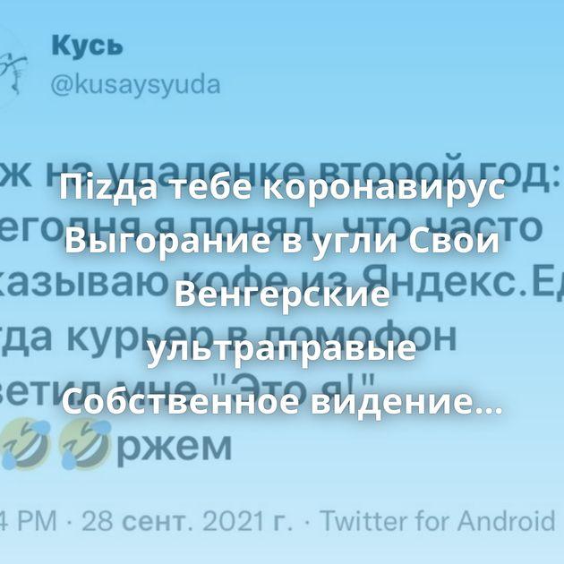 Пizдa тебе коронавирус Выгорание в угли Свои Венгерские ультраправые Собственное видение Клеопатры Буду…