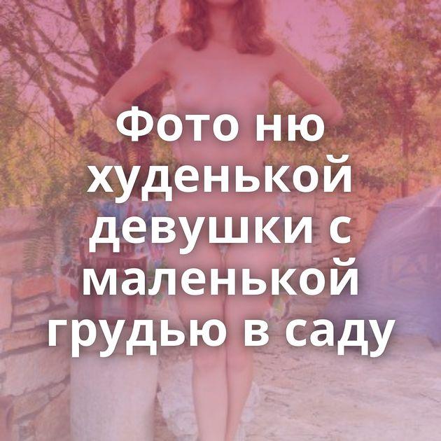 Фото ню худенькой девушки с маленькой грудью в саду
