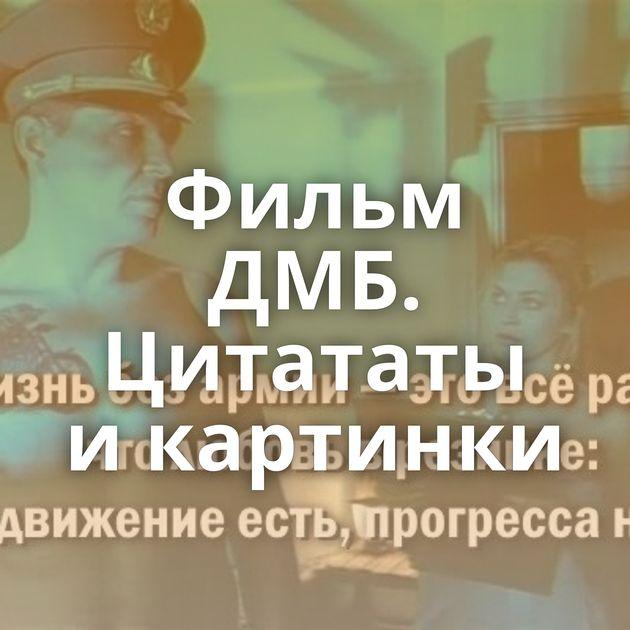 Фильм ДМБ. Цитататы икартинки