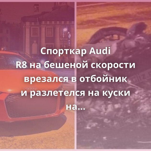 Спорткар Audi R8набешеной скорости врезался вотбойник иразлетелся накуски насеверо-западе Москвы