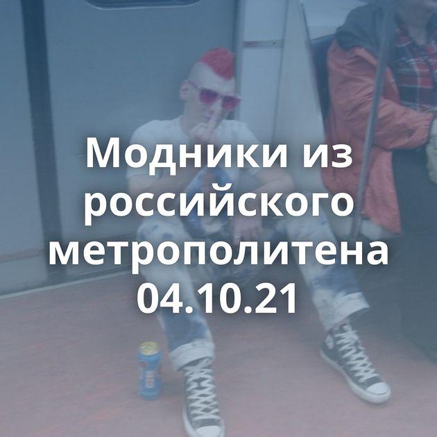 Модники из российского метрополитена 04.10.21