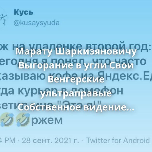 Марату Шаркизяновичу Выгорание в угли Свои Венгерские ультраправые Собственное видение Клеопатры Буду…
