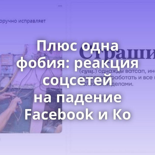 Плюс одна фобия: реакция соцсетей нападение Facebook иКо