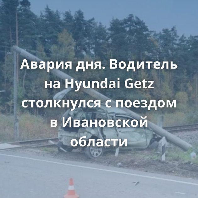 Авария дня. Водитель наHyundai Getz столкнулся споездом вИвановской области