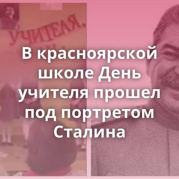 Вкрасноярской школе День учителя прошел подпортретом Сталина