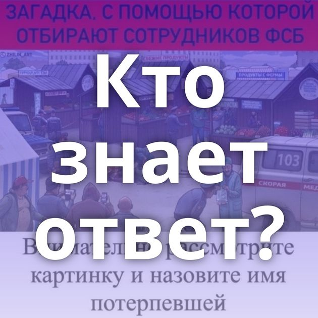 Кто знает ответ?