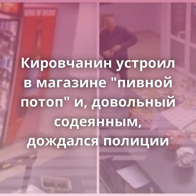 Кировчанин устроил вмагазине