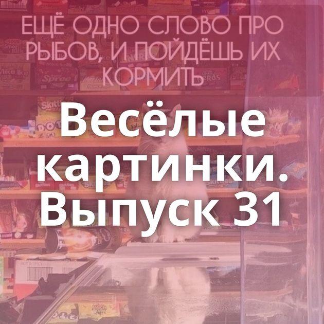 Весёлые картинки. Выпуск 31
