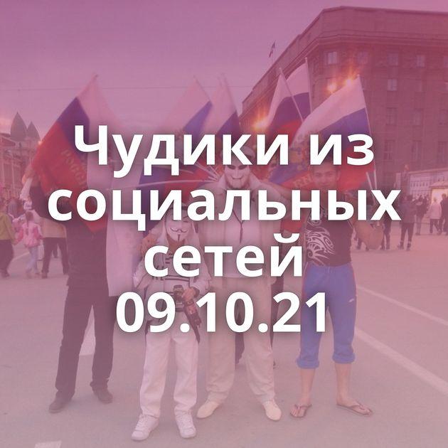 Чудики из социальных сетей 09.10.21