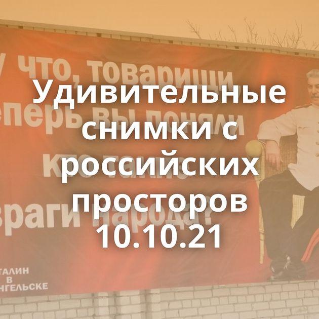 Удивительные снимки с российских просторов 10.10.21