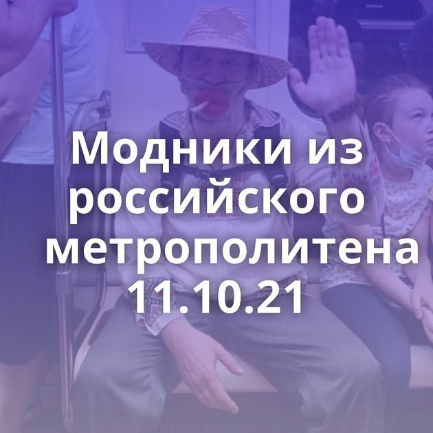 Модники из российского метрополитена 11.10.21