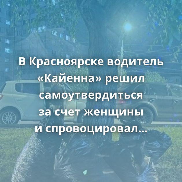 ВКрасноярске водитель «Кайенна» решил самоутвердиться засчет женщины испровоцировал столкновение