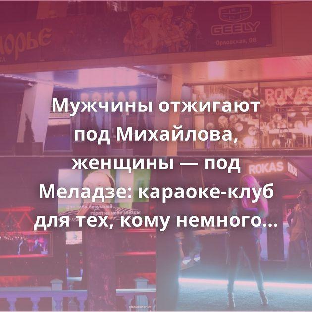 Мужчины отжигают под Михайлова, женщины — под Меладзе: караоке-клуб для тех, кому немного за 30