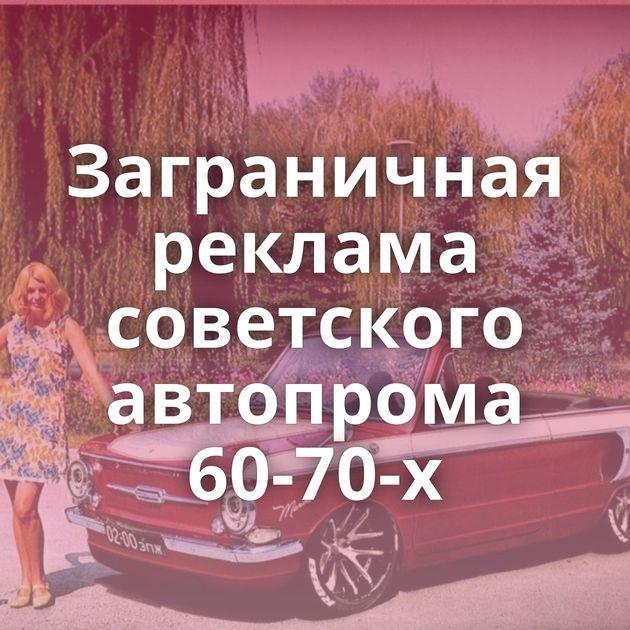 Заграничная реклама советского автопрома 60-70-х