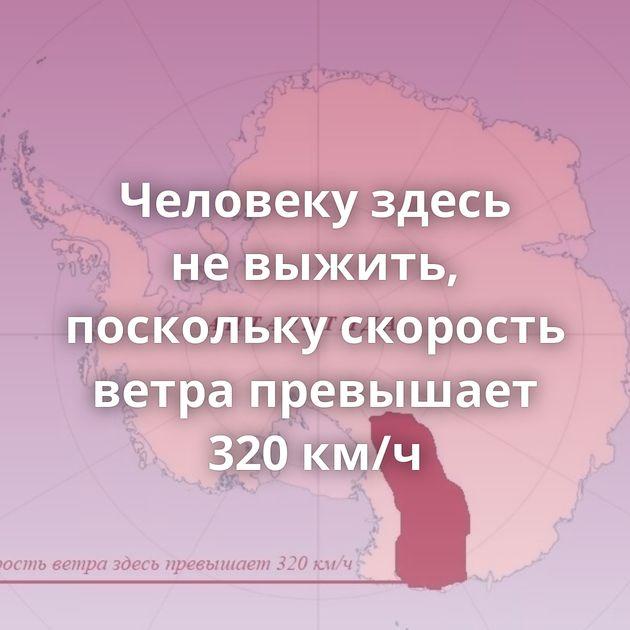 Человеку здесь невыжить, поскольку скорость ветра превышает 320км/ч
