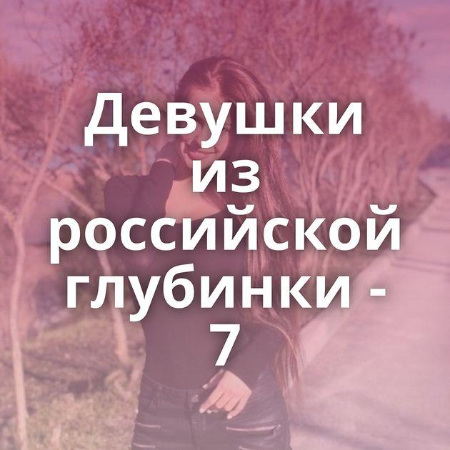 Девушки из российской глубинки - 7