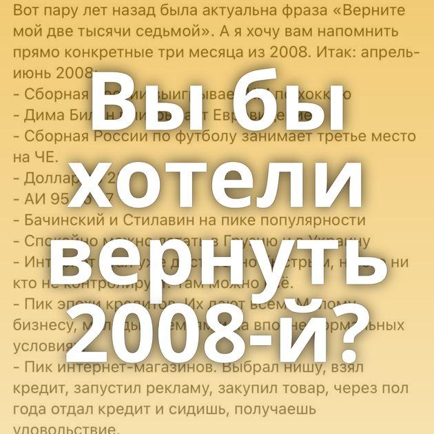 Вы бы хотели вернуть 2008-й?