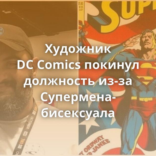 Художник DCComics покинул должность из-за Супермена-бисексуала