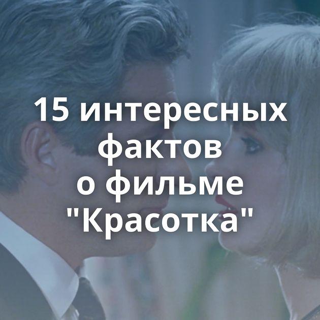 15интересных фактов офильме