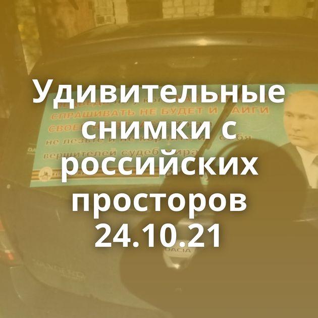 Удивительные снимки с российских просторов 24.10.21