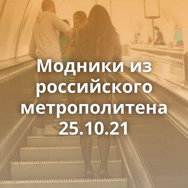 Модники из российского метрополитена 25.10.21