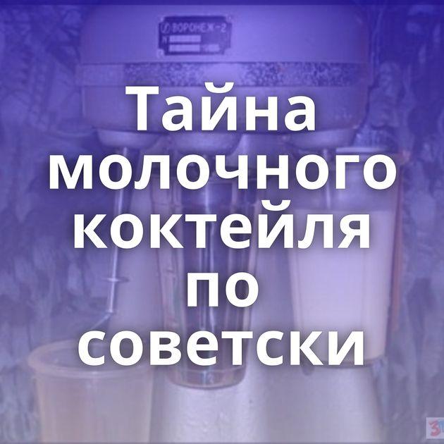 Тайна молочного коктейля по советски