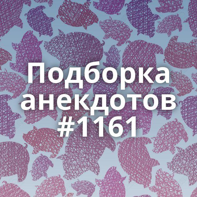 Подборка анекдотов #1161