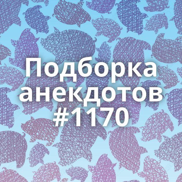 Подборка анекдотов #1170