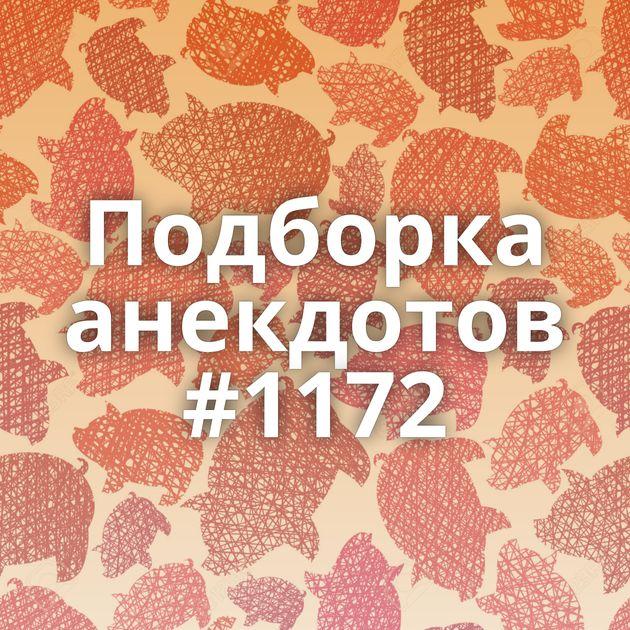 Подборка анекдотов #1172